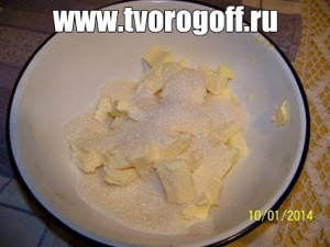 Взбиваем маргарин (триста грамм) со стаканом сахара.