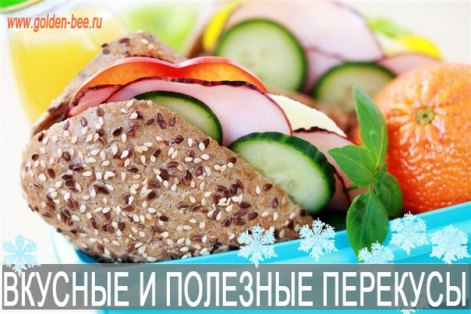 Перекус для здоровья