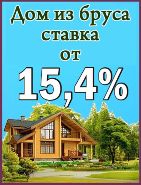 Строительство домов из бруса в кредит